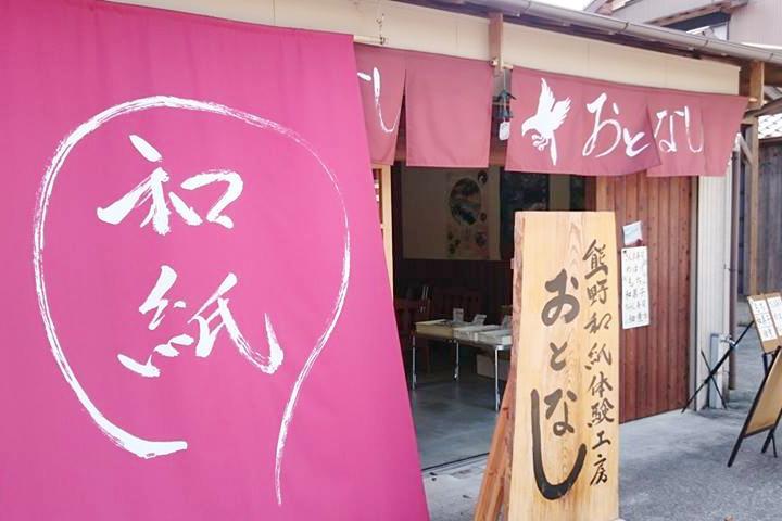 世界遺産「熊野本宮大社」大斎原のすぐそばにある「熊野和紙体験工房 おとなし」では紙漉き体験ができます。